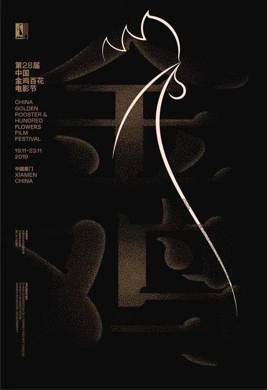 看点十足!第32届中国电影金鸡奖提名名单公布