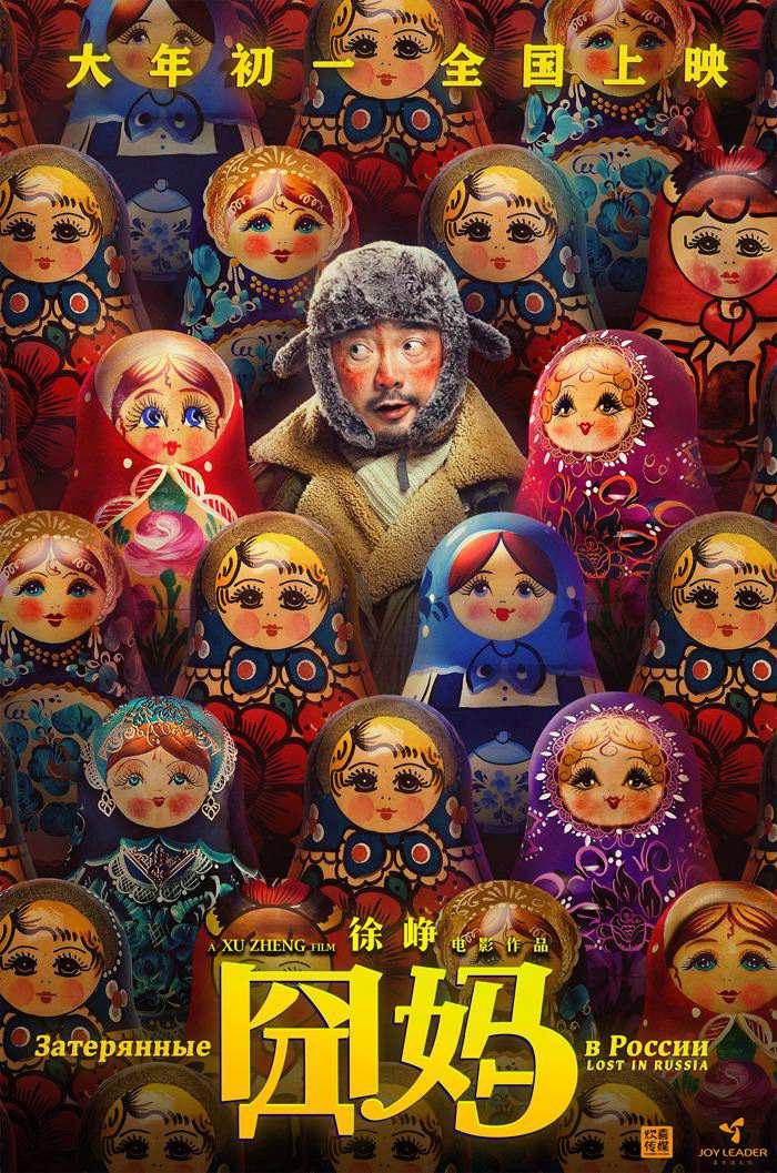 <b>《囧妈》大年初一上映 套娃版海报曝光</b>