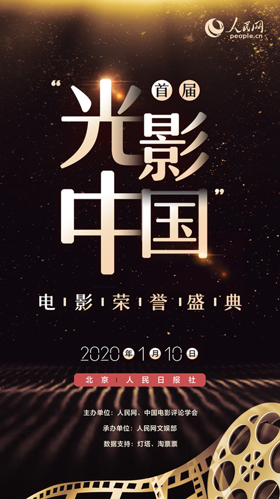 """首届""""光影中国""""电影荣誉盛典将于人民日报社举行"""