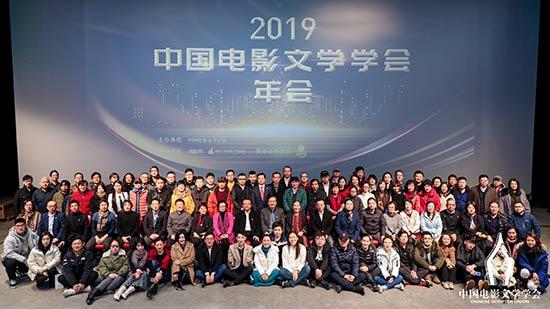 2019中國電影文學學會年會在京召開