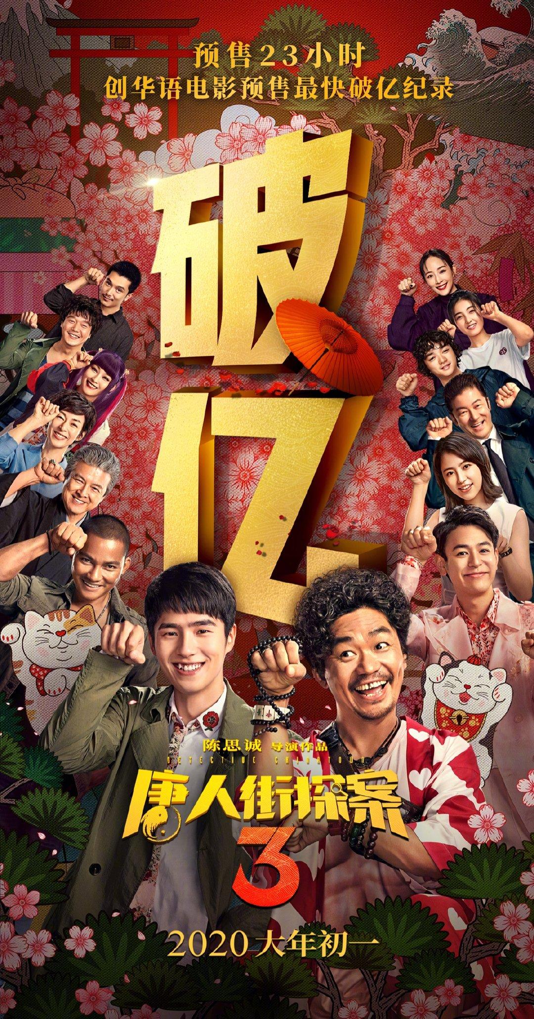《唐探3》创华语电影预售最快破亿纪录