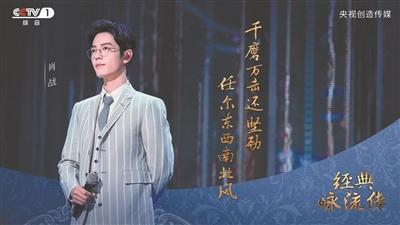 《经典咏流传》《中国诗词大会》新一季接连回归 肖战任经典传唱人
