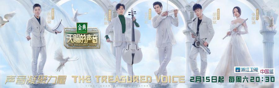 《天赐的声音》本周六开播 节目新款主视觉海报也随之曝光