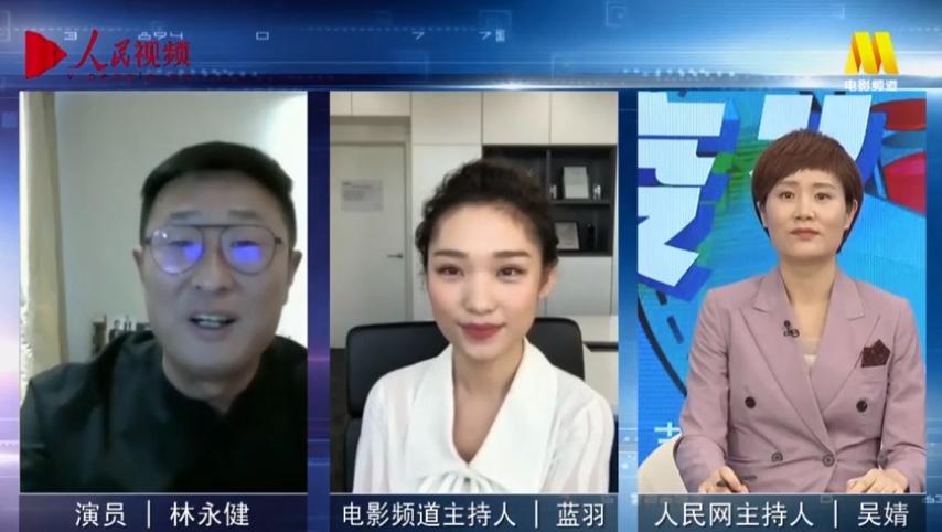 """聚焦战""""疫""""中的中国电影力量 林永健黄晓明连线《人民战"""