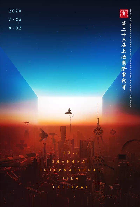 官宣!上海电影节25日开幕:每场上座率不超过30% 不线下售票