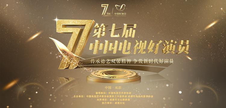 """第七届""""中国电视好演员""""推选活动启动"""