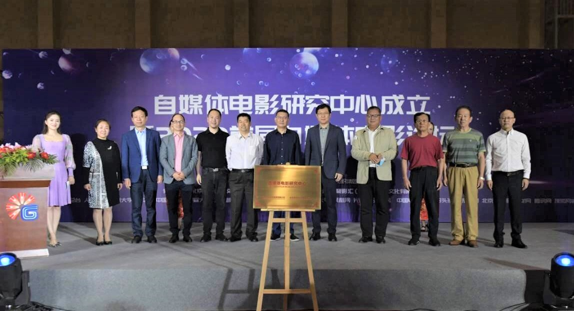 自媒体电影研究中心揭牌仪式在京举行