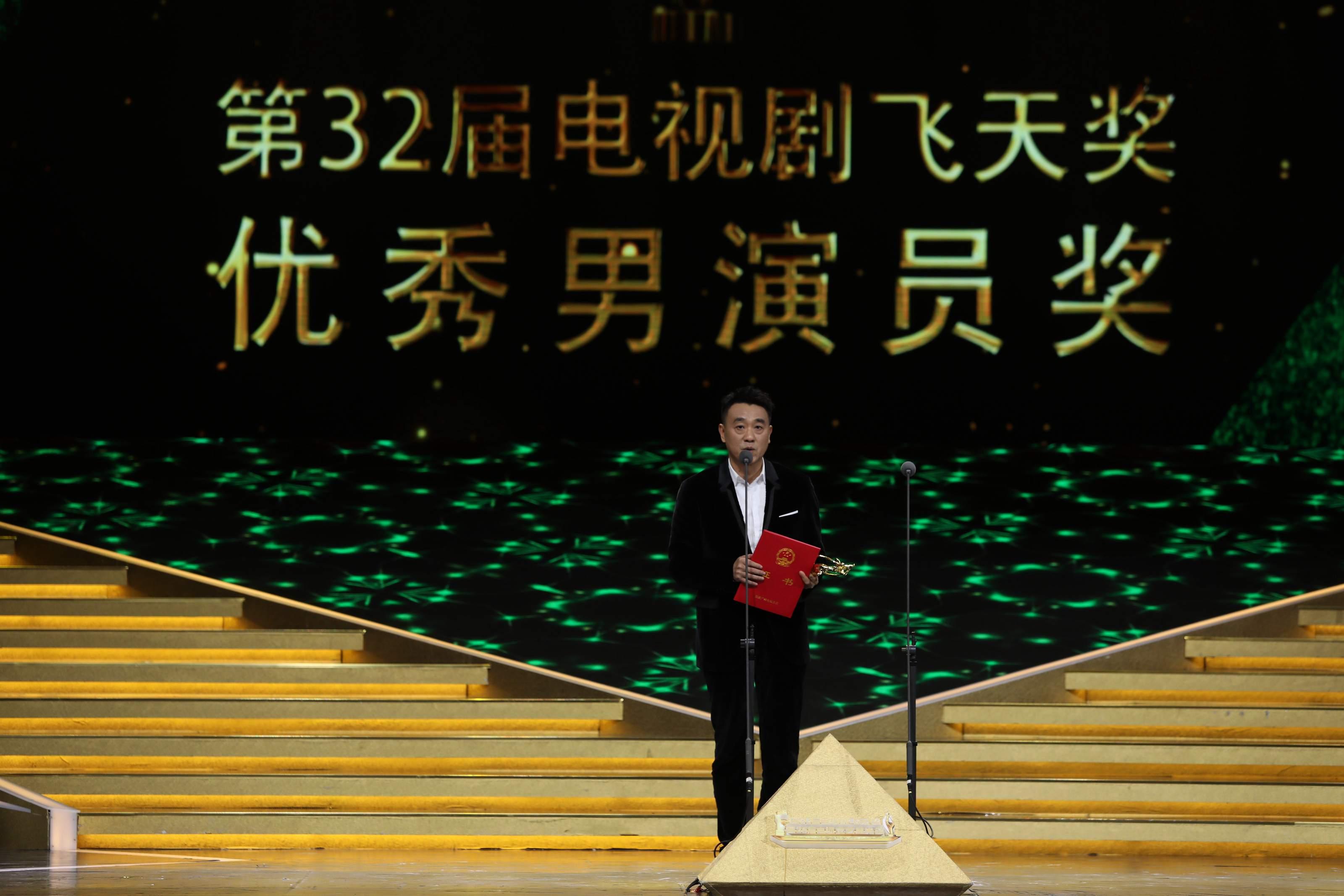 """第32届电视剧""""飞天奖""""揭晓何冰秦海璐分获优秀男女演员奖"""