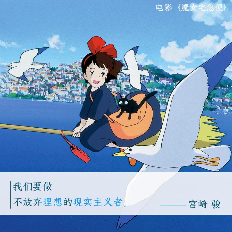 童心不老!重温宫崎骏励志语句,走进温暖动画世界