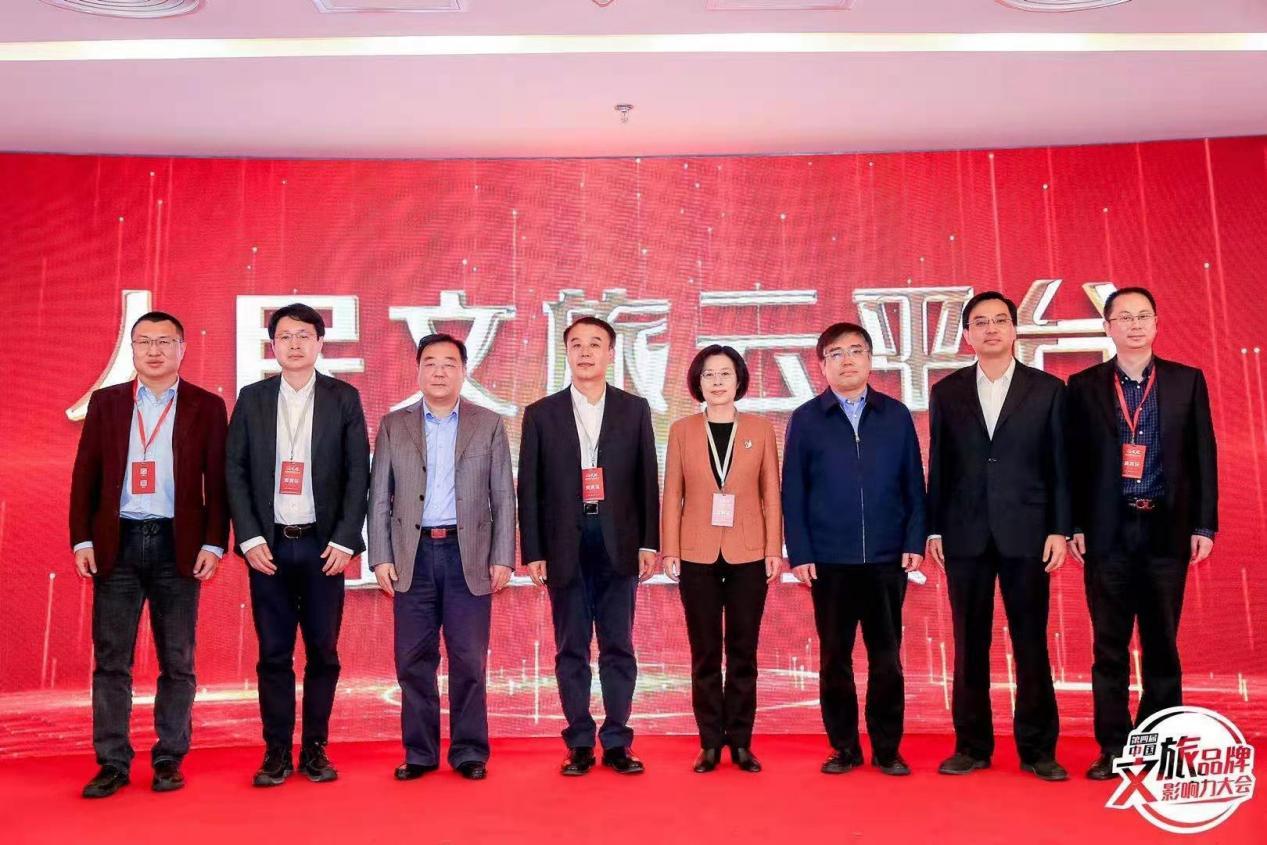 第四届中国文旅品牌影响力大会召开