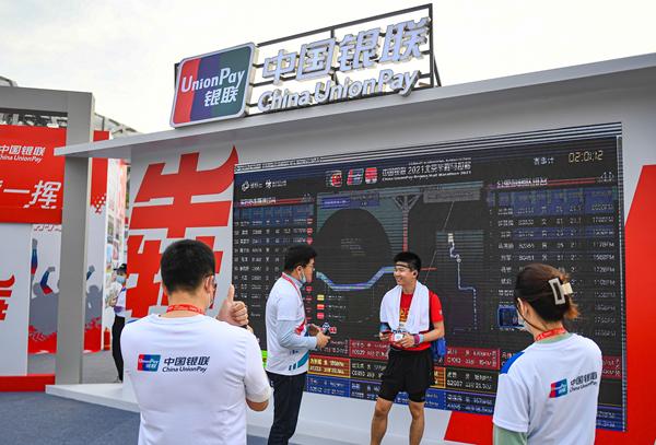 银联科技助力2021中国银联北京半程马拉松