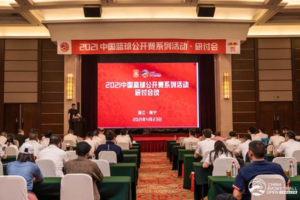 中国篮球公开赛组委会:将打造三级分级体系和升降级制度