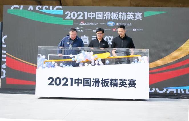 2021中国滑板精英赛在京拉开战幕 滑手齐聚傲立街头