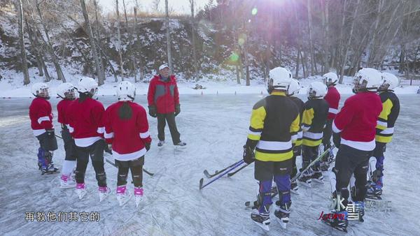 《人民冰雪·冰雪故事匯》第二季-校園季:退休老教授和山村小學冰球隊