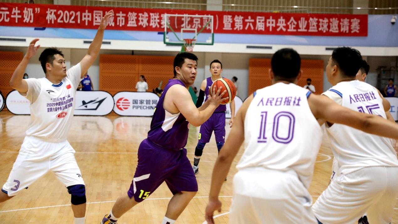 2021中国城市篮球联赛(北京站)火热开赛--文旅・体育--人民网