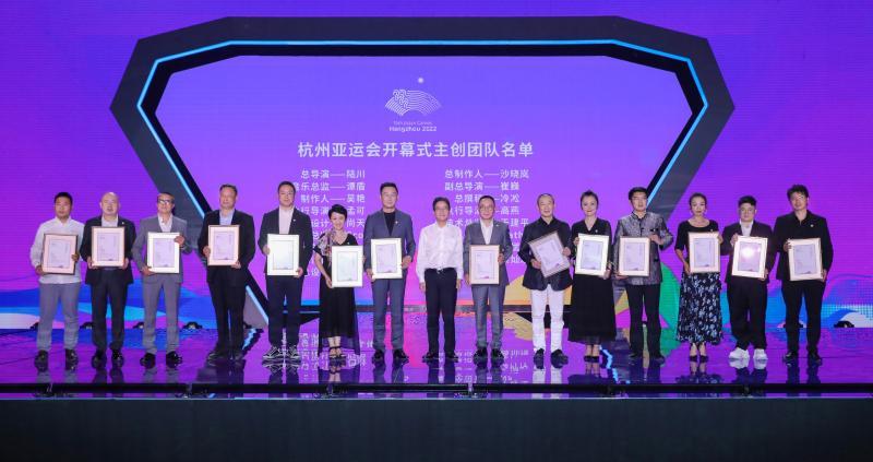 2022年杭州亚运会开幕式主创团队正式公布