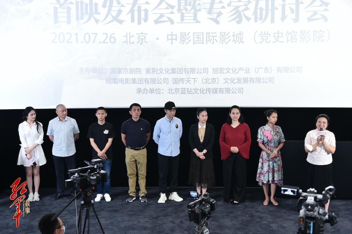 京剧电影《红军故事》首映发布会暨专家研讨会在京举行