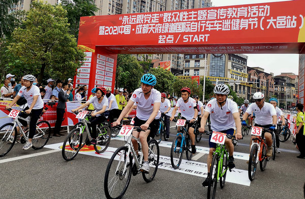 2021中国・成都天府绿道国际自行车车迷健身节(大邑站)开赛