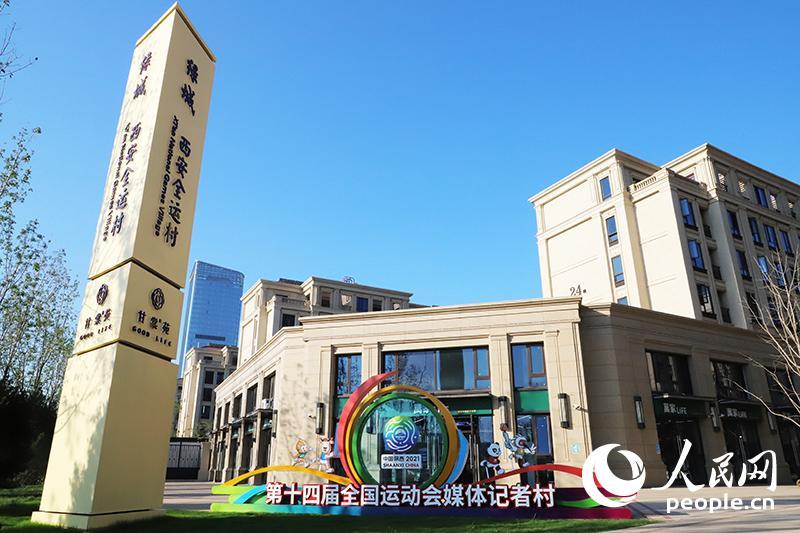 高清:探访十四运会媒体记者村 服务设施一应俱全