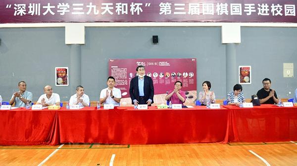 第三届围棋国手进校园活动在深圳大学圆满举行