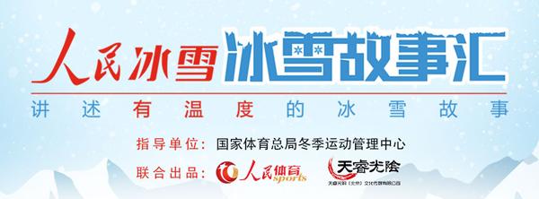 《人民冰雪・冰雪故事汇》第二季-校园季:龙龙与佟佟