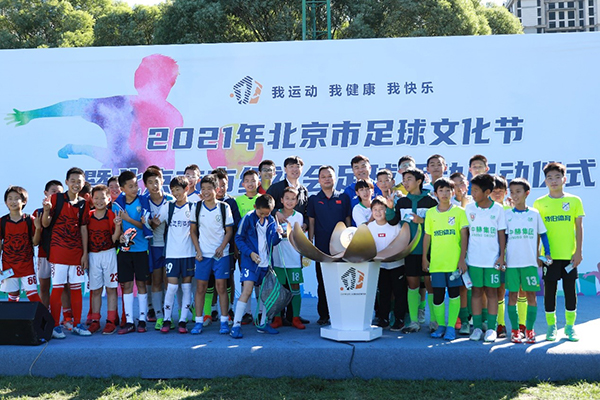 2021年北京市足球文化节在京启动