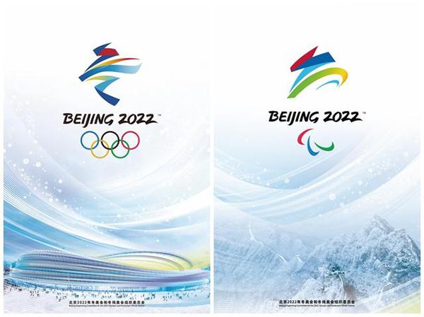 北京2022年冬奥会和冬残奥会海报正式发布