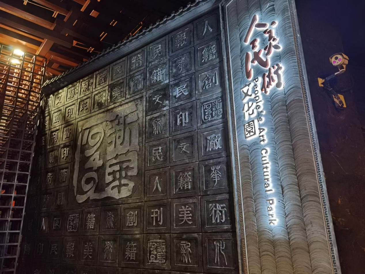 30个新场景点亮北京国际设计周东城分会场
