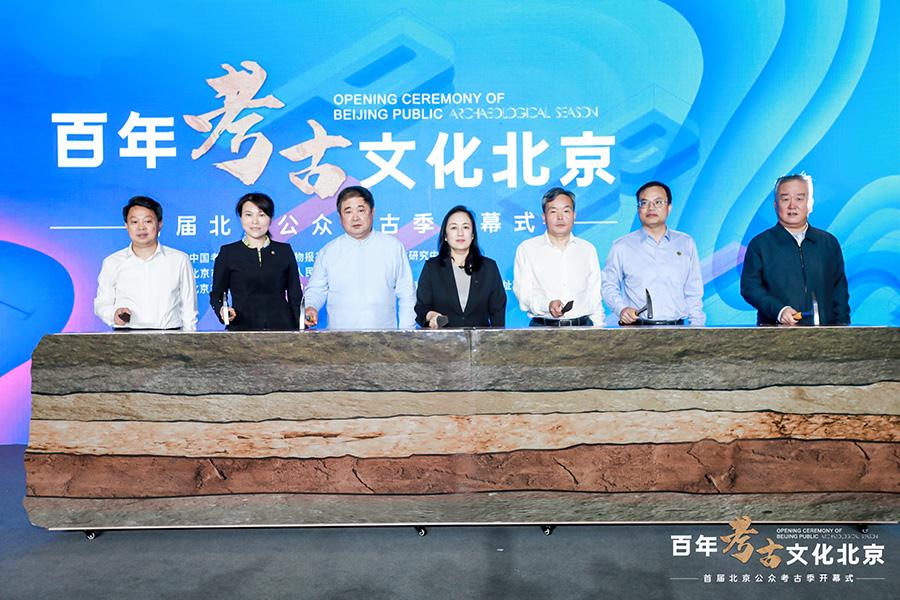 2021首届北京公众考古季正式启动