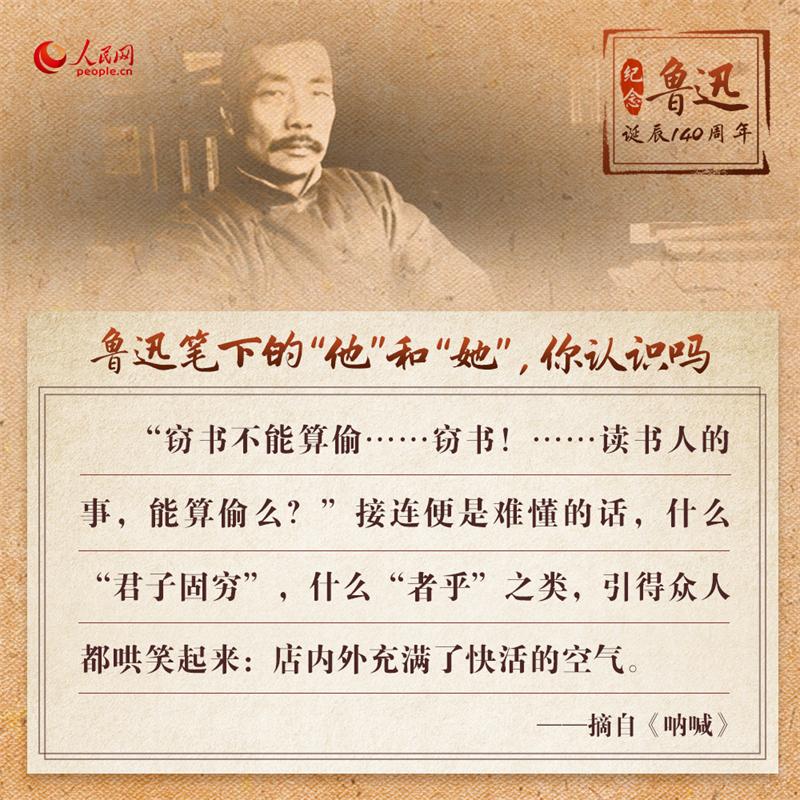 """纪念鲁迅诞辰140周年:重温鲁迅笔下的""""他""""和""""她"""""""