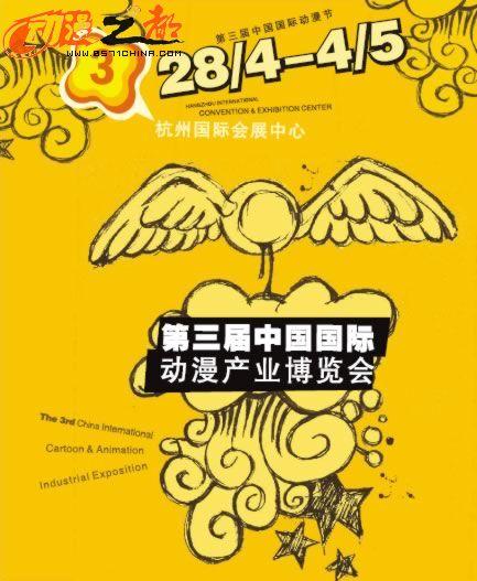 第三届中国国际动漫节4月开幕设单项百万元大奖图片