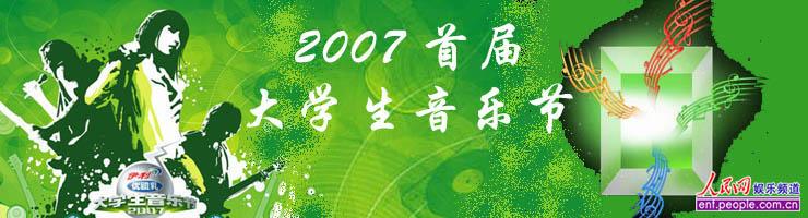 青春音乐节手绘海报