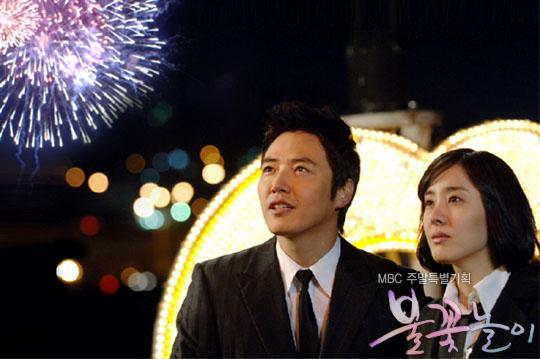 韩国爱情喜剧 火花游戏 宣传靓照 10