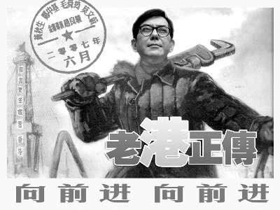 影片 老港正傳 人物宣傳畫
