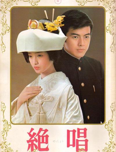 三浦友和和山口百惠1975年合演的电影《绝唱》海报(资料图片)-和图片