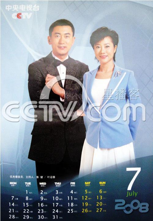 图文:央视主持人挂历七月--鲁健与叶迎春--娱乐
