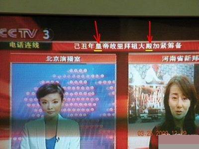 央视直播一行标题出现2个错字+网友表抗议