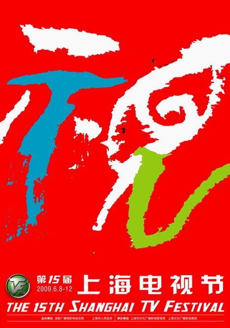 海报充分发挥了汉字象形文字的意向特点