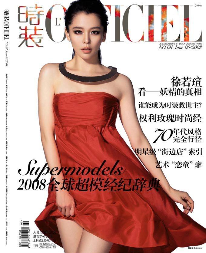 高清:徐若瑄登《时装》杂志封面尽显妖娆   台湾偶像明星徐若瑄荣登全球著名时装杂志《时装LOFFICIEL》2010年1月杂志封面人物,也成为2010年度首位登上该杂志的当红女艺人。   来源:腾讯娱乐