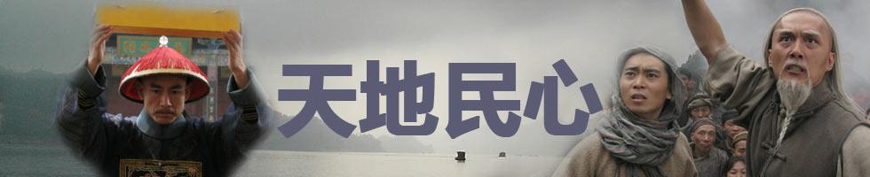 电视剧《天地民心》全集迅雷下载