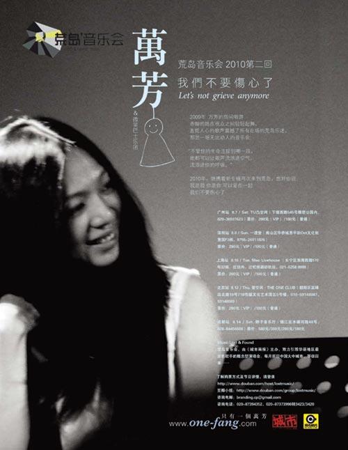 2010万芳-荒岛音乐会海报