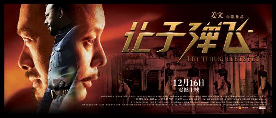 《让子弹飞》最新海报:姜文笑容诡谲 葛优惊恐
