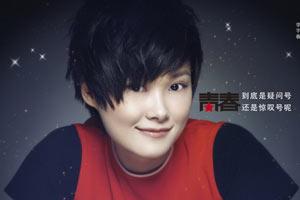 组图:李宇春清新妆领衔天娱2011贺岁台历