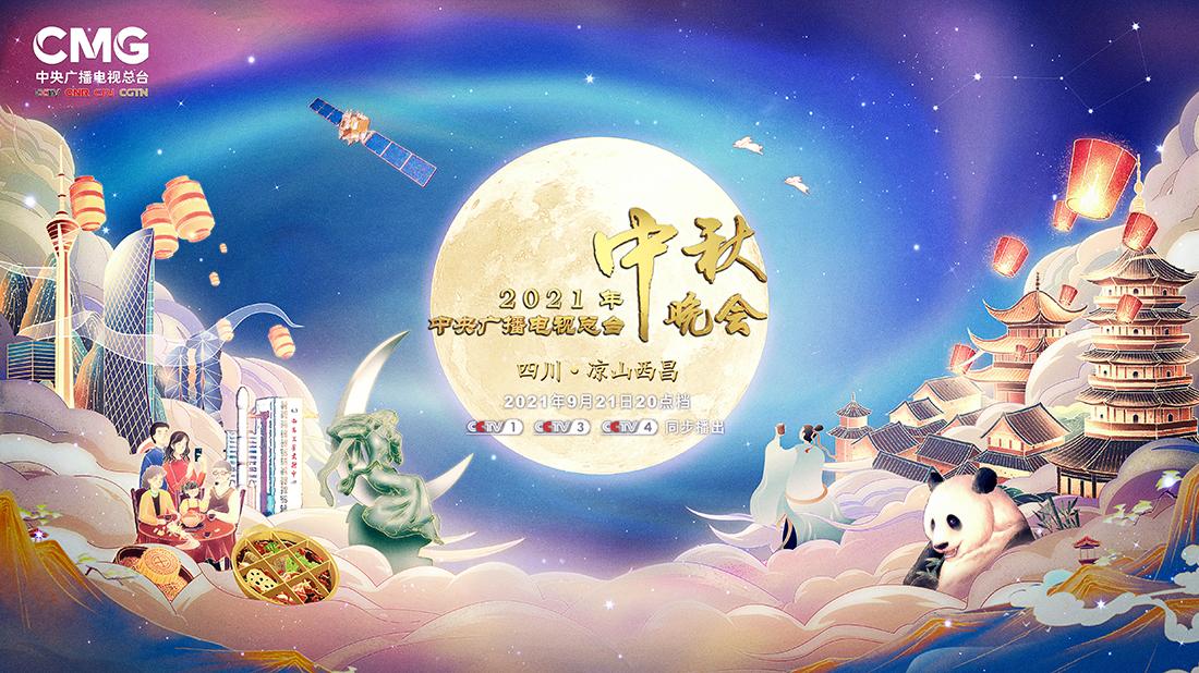首次!中央广播电视总台中秋晚会将在海外同步播出